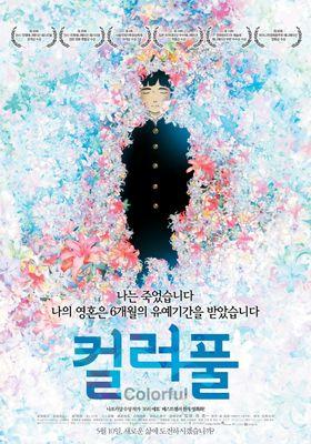 『カラフル』のポスター