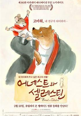『くまのアーネストおじさんとセレスティーヌ』のポスター