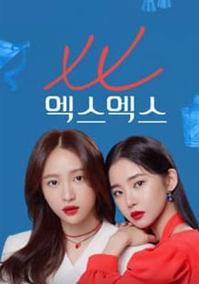 엑스엑스의 포스터