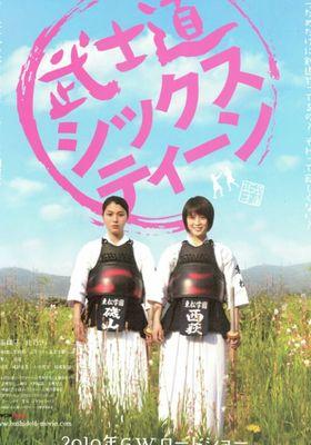 Bushido Sixteen's Poster