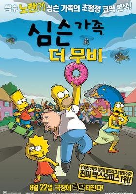 『ザ・シンプソンズ MOVIE』のポスター