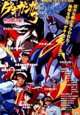 게키강가 3 열혈대결전의 포스터