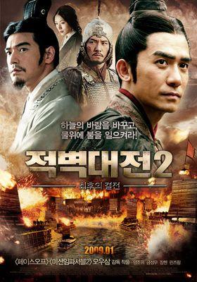 『レッドクリフ Part II -未来への最終決戦-』のポスター