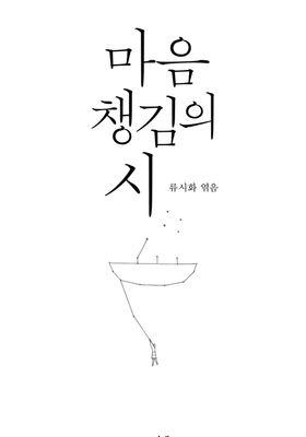 마음챙김의 시의 포스터