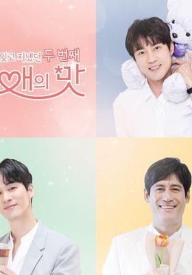 『恋愛の味2』のポスター