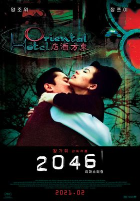 2046's Poster