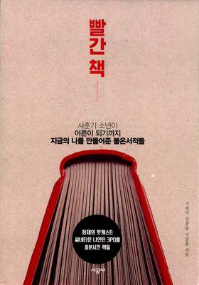 『빨간 책』のポスター