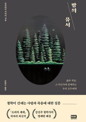 밤의 유서의 포스터