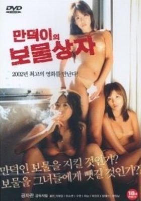 만덕이의 보물상자의 포스터