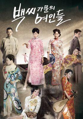 백씨 가문의 여인들의 포스터