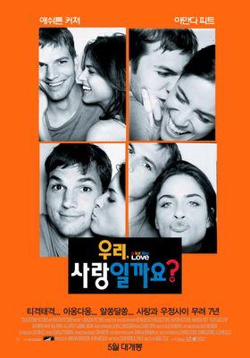 『最後に恋に勝つルール』のポスター