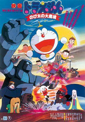 『映画ドラえもん のび太の大魔境』のポスター