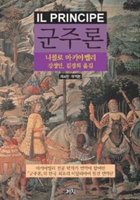 『군주론』のポスター