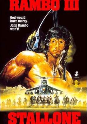 람보 3의 포스터