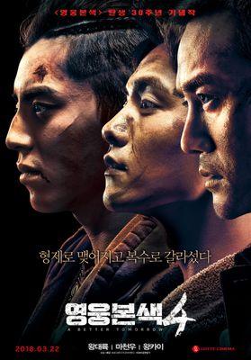 영웅본색4의 포스터