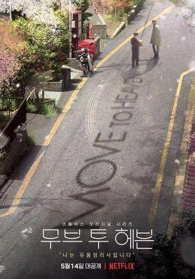 『ムーブ・トゥ・ヘブン: 私は遺品整理士です』のポスター