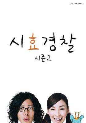 Kaette Kita Jikou Keisatsu's Poster
