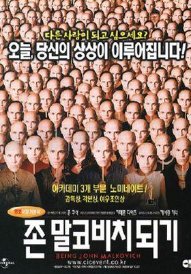 『マルコヴィッチの穴』のポスター