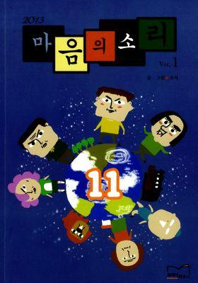 2013 마음의 소리 Ver.1's Poster
