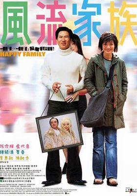 풍류가족의 포스터