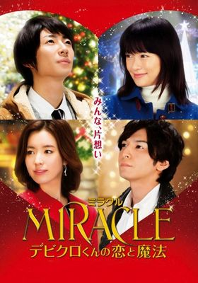 Miracle: Devil Claus' Love and Magic's Poster