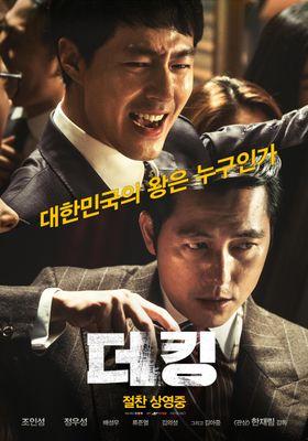 『ザ・キング』のポスター