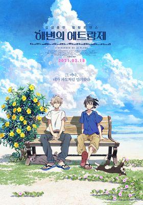 『海辺のエトランゼ』のポスター