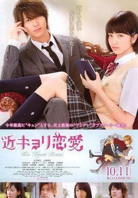 Close Range Love's Poster
