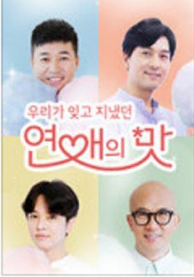 『恋愛の味』のポスター