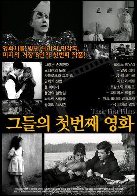 그들의 첫번째 영화의 포스터