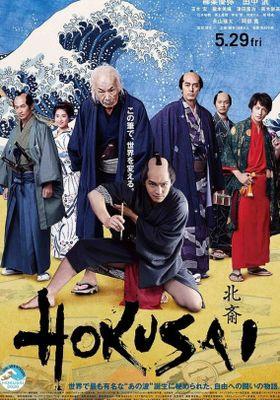 Hokusai's Poster