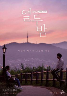 Twelve Nights 's Poster