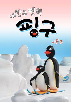 내 친구 펭귄 핑구 시즌 3의 포스터