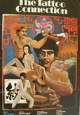 특수요원 루카스의 포스터