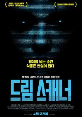 드림 스캐너의 포스터