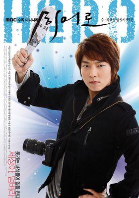 HERO 's Poster
