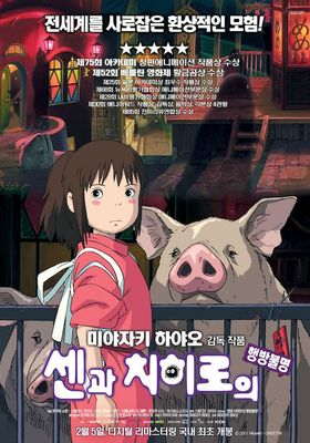 센과 치히로의 행방불명의 포스터