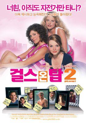 『Mädchen, Mädchen 2 - Loft oder Liebe』のポスター