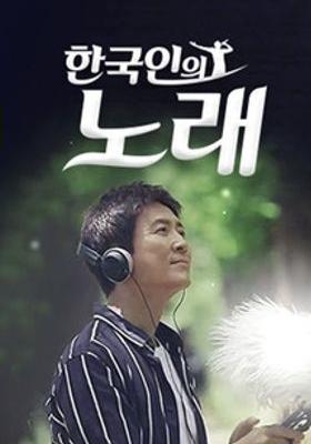 한국인의 노래 's Poster