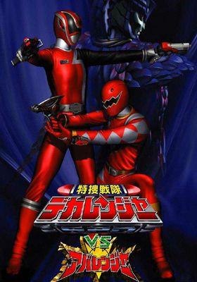 Tokusou Sentai Dekaranger vs Abaranger's Poster