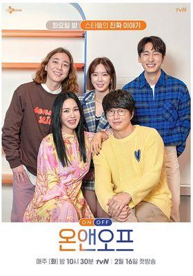 온앤오프 Season 1's Poster