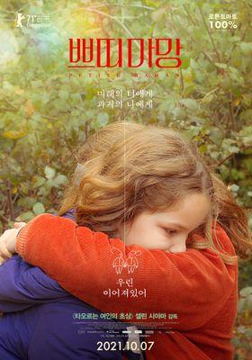 『Petite Maman(原題)』のポスター