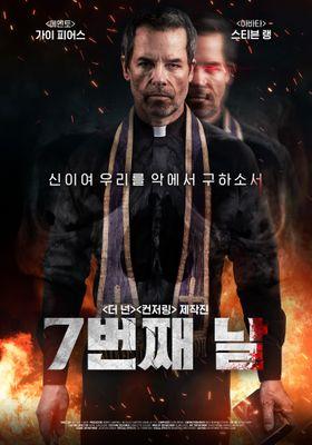 7번째 날의 포스터