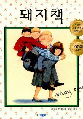 『돼지책 (100쇄 기념판)』のポスター