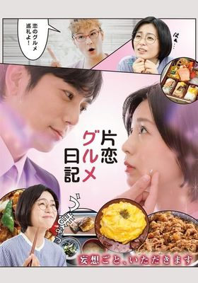 Katakoi Gourmet Nikki 's Poster