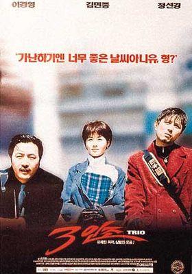 『3인조』のポスター