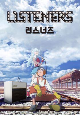 리스너즈의 포스터
