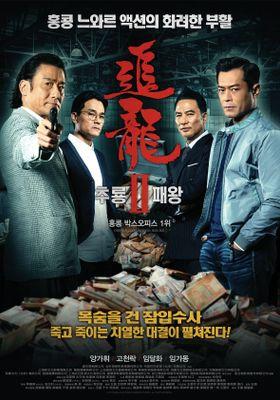 추룡 2: 패왕의 포스터