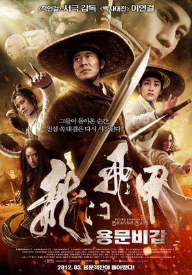 『ドラゴンゲート 空飛ぶ剣と幻の秘宝』のポスター