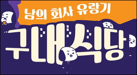 구내식당 - 남의 회사 유랑기